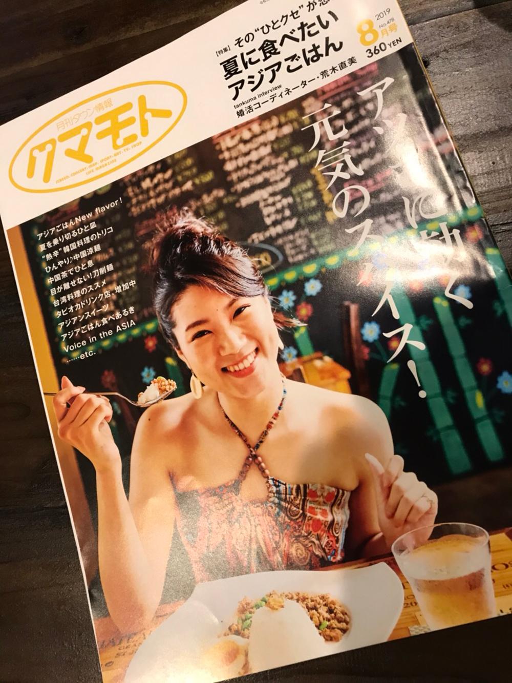 タンクマ表紙No.478