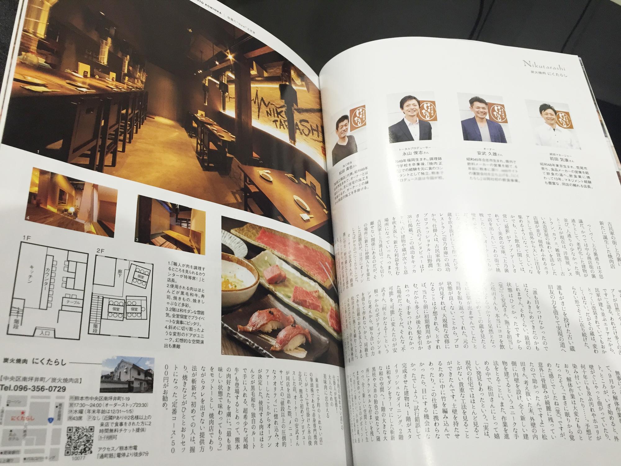 熊本の古民家特集見開き2ページ目